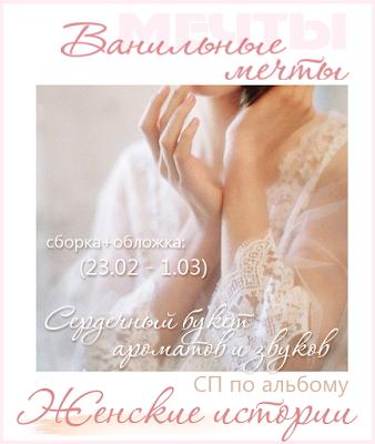 http://vanilla-wonders.blogspot.com/2015/02/2302-0103.html