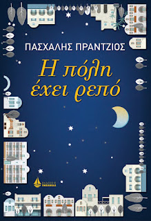 http://www.oceanida.gr/site/index.php?option=com_k2&view=item&id=705:h-poli-exei-repo&Itemid=126