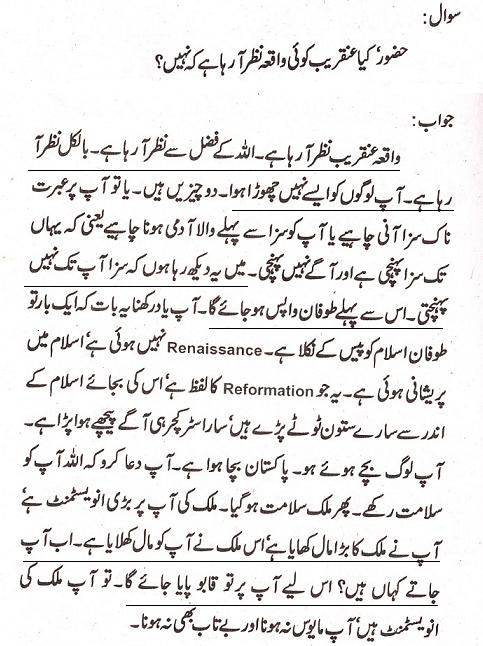 future of pakistan insha allah 960 x 720 114 kb jpeg future of