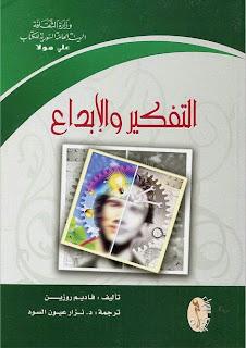 كتاب التفكير والإبداع - فاديم روزين