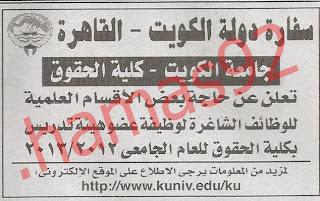 وظائف كلية الحقوق جامعة الكويت