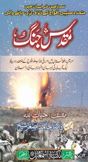 Muqaddas Jang Urdu book