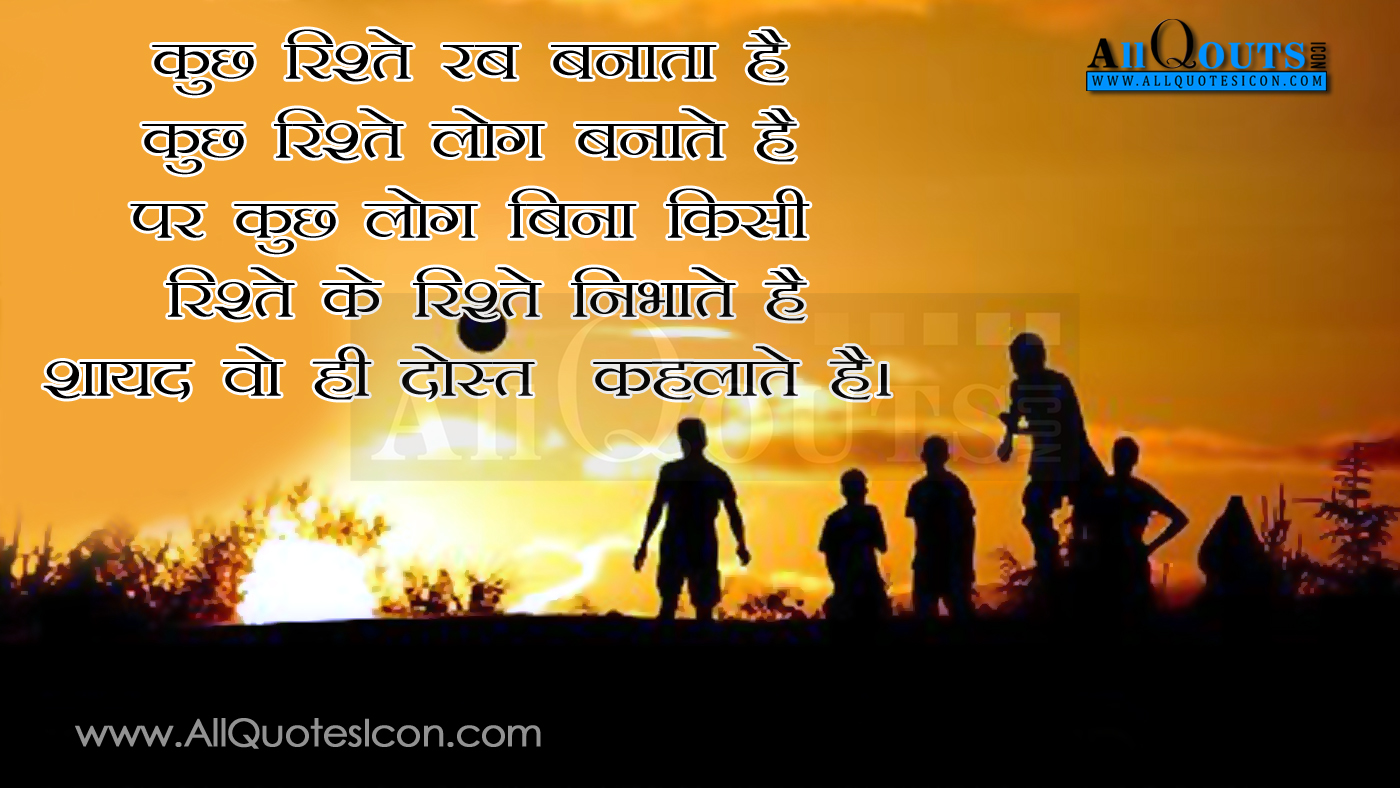 Hindi Friendship Images Nice Life Quotations With Awesome Motivational Messages