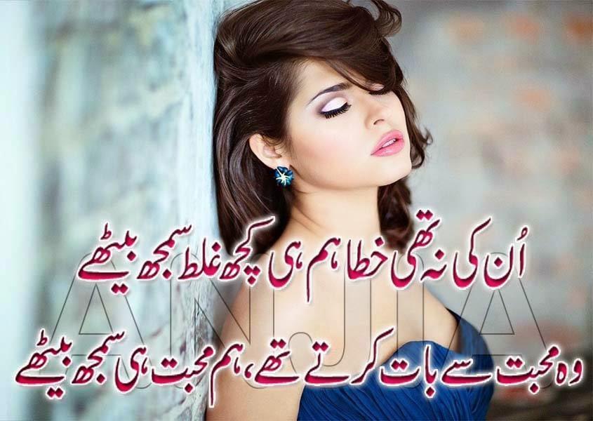 poetry romantic lovely urdu shayari ghazals baby