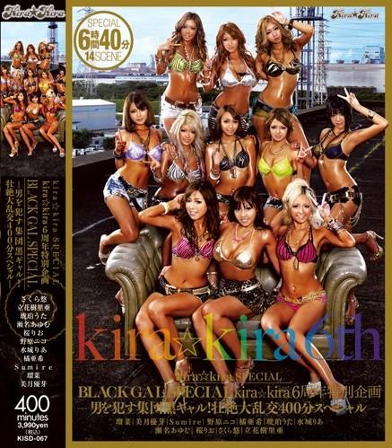 kira★kira‧六週年的11人大亂交