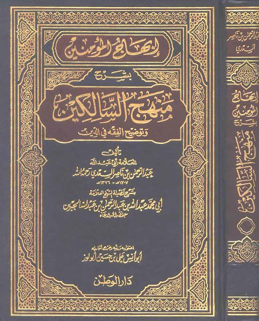 إبهاج المؤمنين بشرح منهج السالكين - عبد الله بن جبرين pdf
