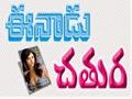 eenadu Chatura - telugu magazine pdf