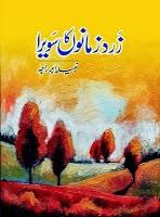 Romantic Urdu Novel Zard Zamanon Ka Sawera By Nabeela Abar Raja pdf