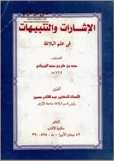 الإشارات والتنبيهات في علم البلاغة - محمد بن علي الجرجاني