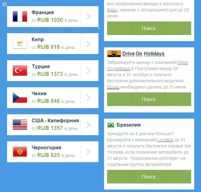 Низкие цены июля и спецпредложения на аренду автомобилей Россия, Италия, Испания, Германия, Греция, Франция, Кипр, Турция, Чехия, США - Калифорния, Черногория | Low car rental rates