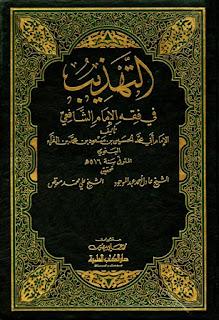 كتاب التهذيب في فقه الإمام الشافعي - ابن الفراء البغوي