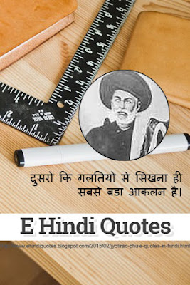 jyotirao phule quotes in hindi