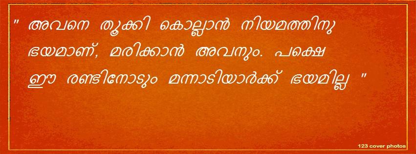 Malayalam Film Dialogues