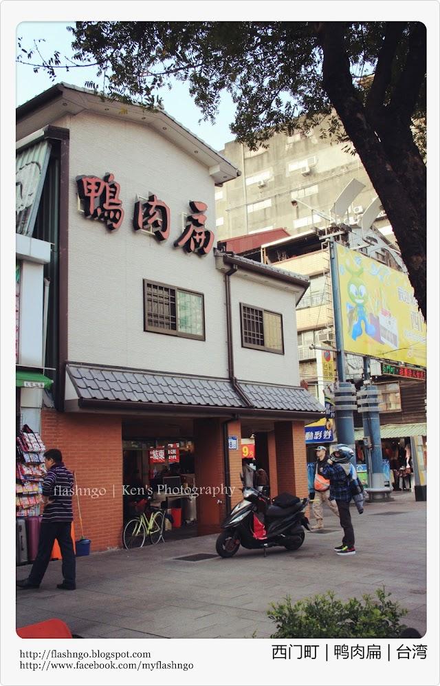 台湾初体验(15)- 西门町   不卖鸭肉的鸭肉扁!