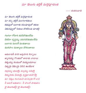 Desha baashlandu telugu lessa - దేశ బాషలందు తెలుగు లెస్స