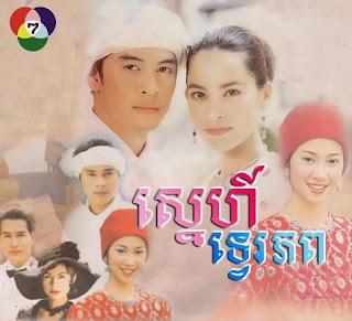 Sne Thver Pob [12 Ep] Thai Drama Khmer Movie