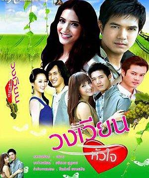 Trái Tim Băng Giá - Wong Wian Hua Jai - Revolving Hearts