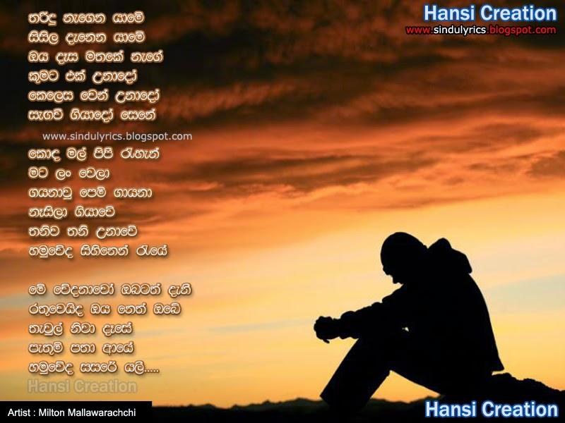Tharindu Nagena Yame Lyrics - Milton Mallawarachchi Song ...