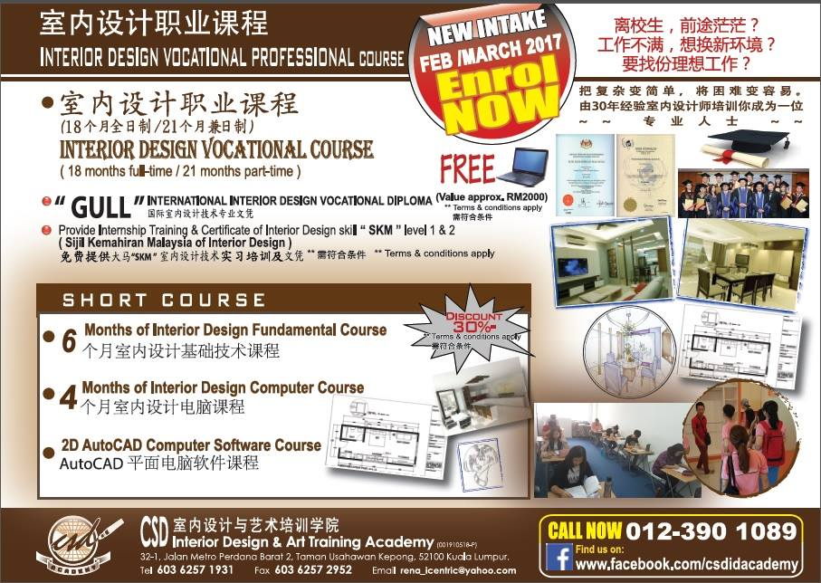 Interior Design Course 室内设计课程