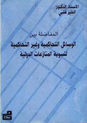 الوسائل التحاكمية وغير التحاكمية لتسوية المنازعات الدولية - قشي الخير pdf