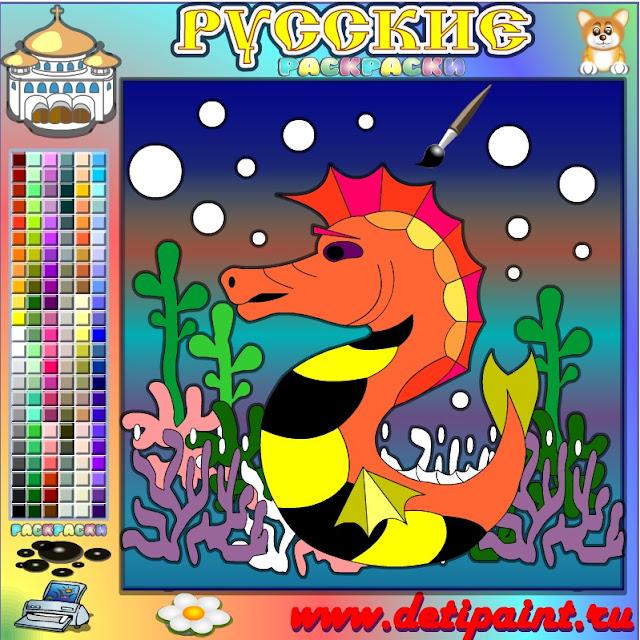 Раскраска морская лошадка