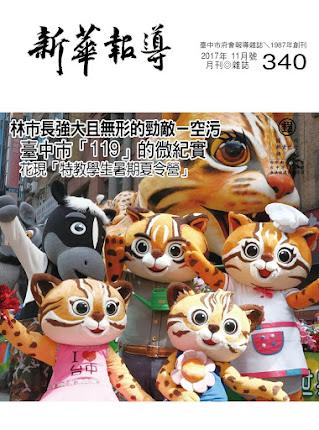 新華報導2017年11號第340期
