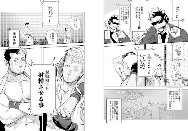 Mentaiko, bara, yaoi, Gachinkobatoru, ガチンコバトル,