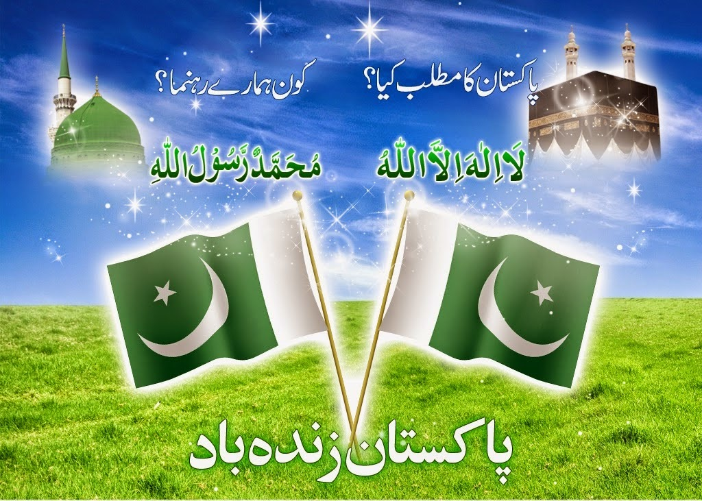essay about independence day in pakistan Pakistan independence day 14th august, 1947 speech (taqreer) in urdu and english 1947 taqreers in urdu and english free download here at biseworldcom.