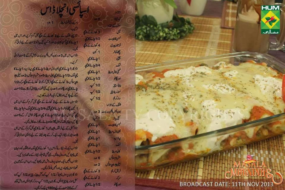 chicken kofta recipe by shireen anwer dec