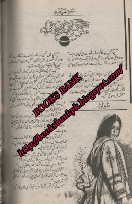 Magar kisi ko khabar nahi hai by Sadia Aziz Afridi pdf
