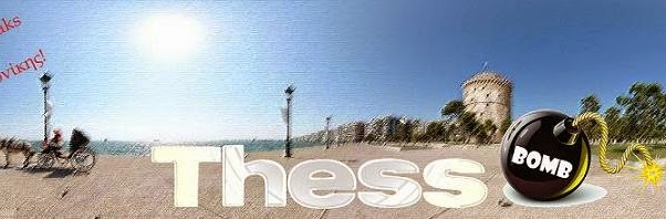 ThessBomb - Θεσσαλονίκη