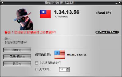 真實更換、隱藏電腦網路IP,RealHide IP V4.3.5.8 繁體中文綠色免安裝版!