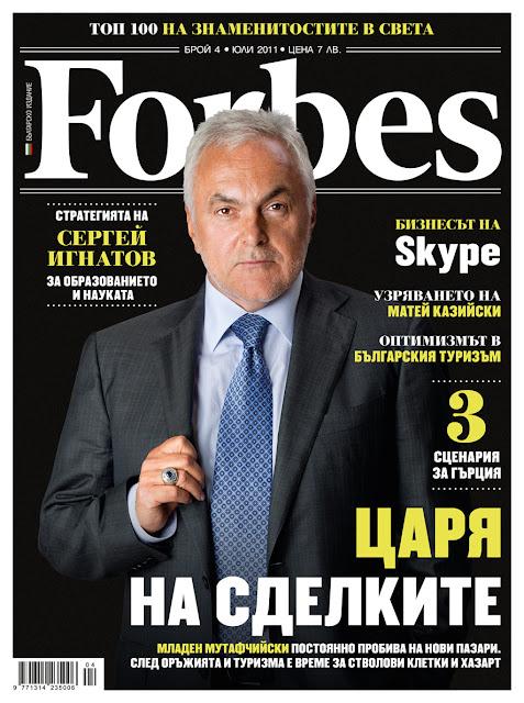 Forbes България, брой 4