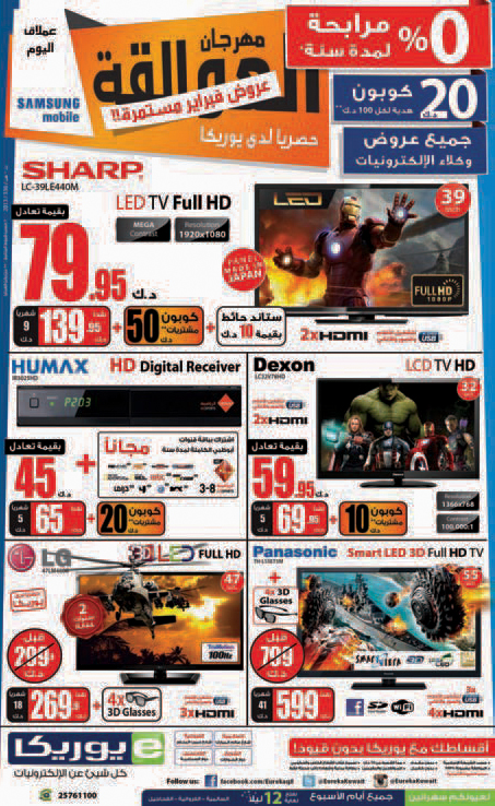 Eureka Kuwait Offers Samsung Mobile Hd Tv Kuwait Flyers Coupons