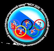 Исилькульский спортивный центр