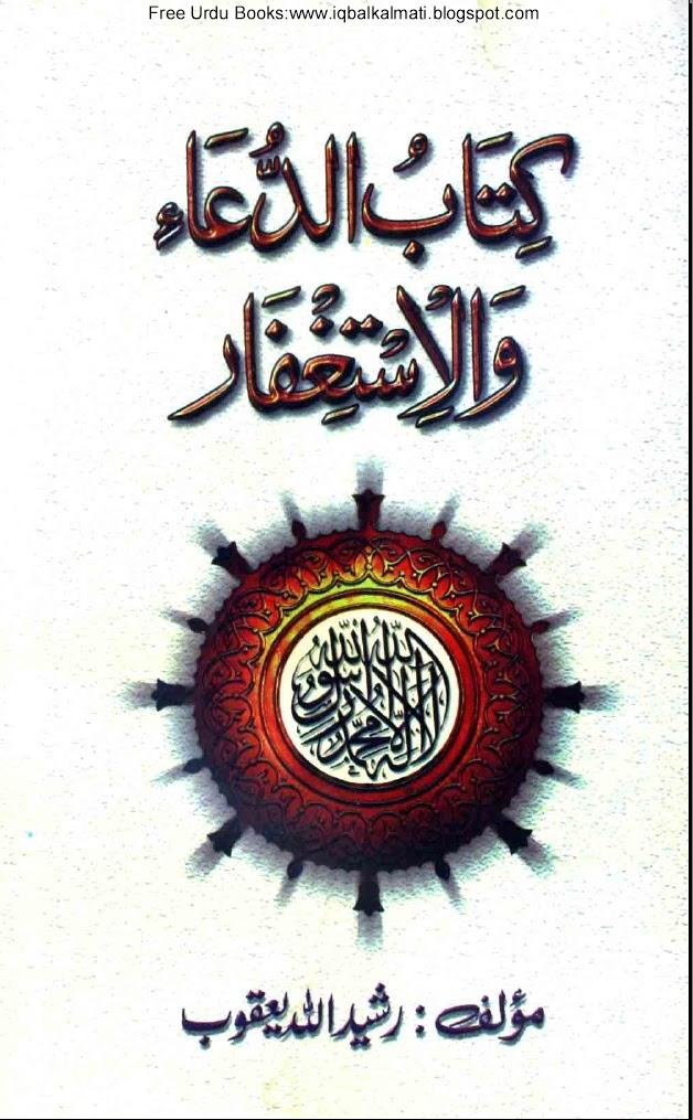 Kitab ul Doua Wal Astagfar By Rasheed Ullah Yaqoob