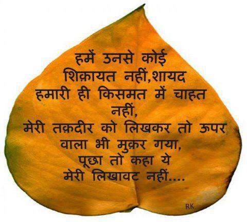 Dil Ko Chune Wali Pyar Bhari Shayri Shayari 2014 Love   Auto Design ...