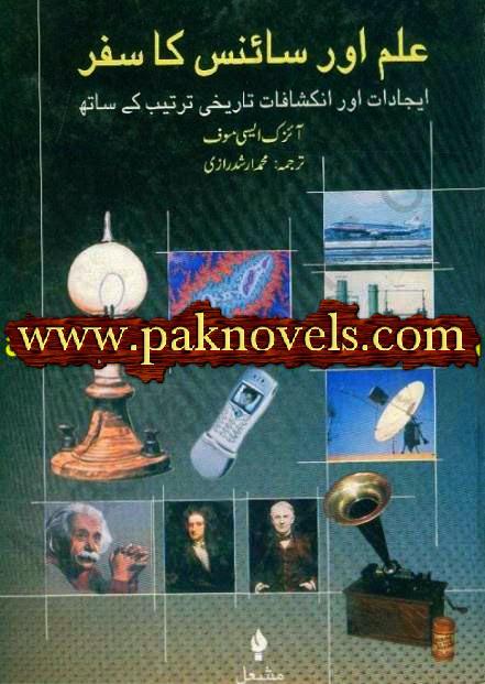 Ilm Aur Science Ka Safar