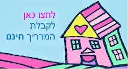 רוצים לגלות איך יוצרים שמחה בבית?