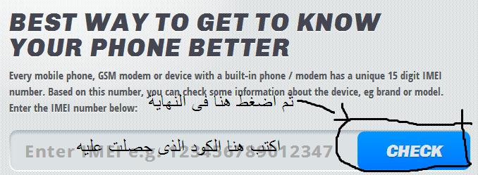 أسهل وأسرع طريقة لمعرفة هاتفك الذكي أو العادي أصلي أم مقلد