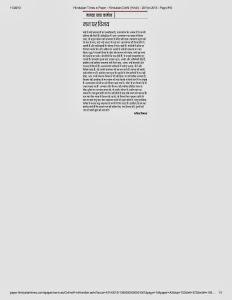 """28.11.13 के"""" हिंदुस्तान"""