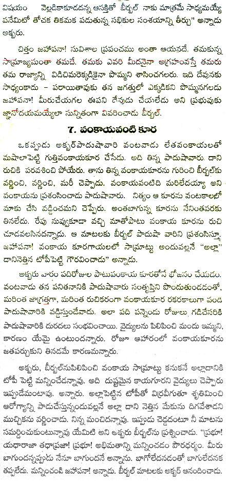 Friend Essay In Telugu