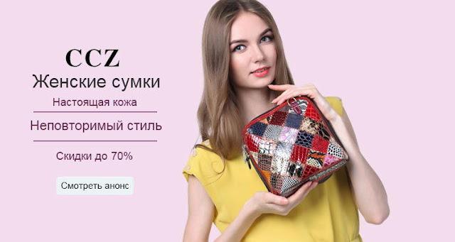 Женские сумки для самых красивых от бренда CCZ со скидкой до 70% из настоящей кожи неповторимый стиль!
