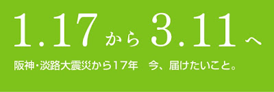 1.17から3.11へ