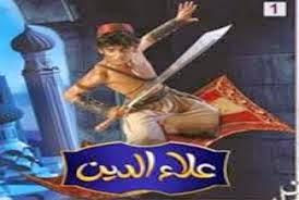 مشاهدة مسلسل علاء الدين الحلقة 52 وتحميل بعدة روابط مباشرة وسريعة alaa 52 episode viewed download