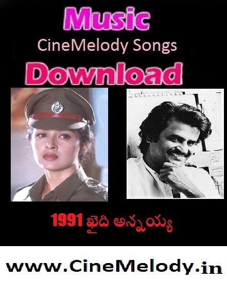 Khaidi Annayya Telugu Mp3 Songs Free  Download -1991