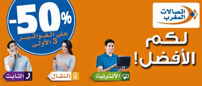 maroc telecom promotion