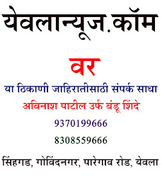 Yeolanews News from Yeola Nashik Maharashtra by Avinash P Patil Shinde