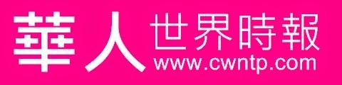 華人世界時報
