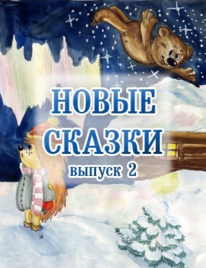 Книга Новые сказки - 2